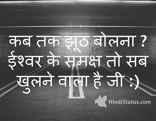 God knows the Truth - HindiStatus