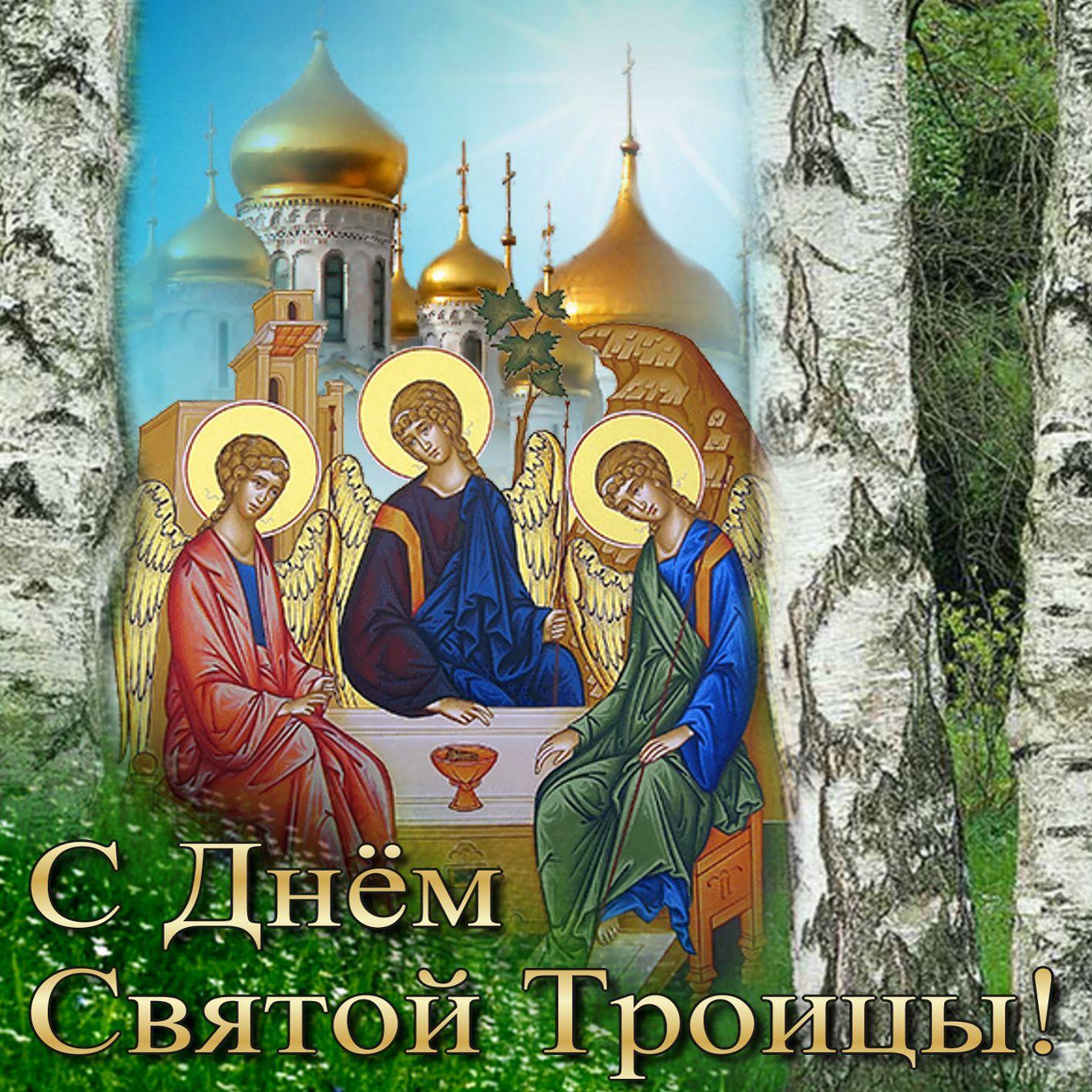 Картинки с троицей праздник