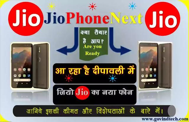 Jio's new smartphone is coming in Diwali, will you buy? दीपावली में आने वाला है जियो का नया स्मार्टफोन क्या लेंगें आप?