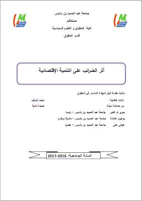 مذكرة ماستر: أثر الضرائب على التنمية الإقتصادية PDF