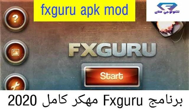تحميل برنامج fxguru مهكر كامل للاندرويد 2020 اخر اصدار