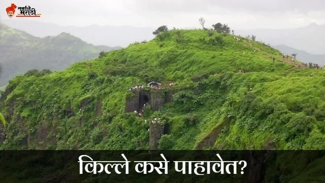 किल्ले कसे पाहावेत? | How to See the Forts in Marathi?