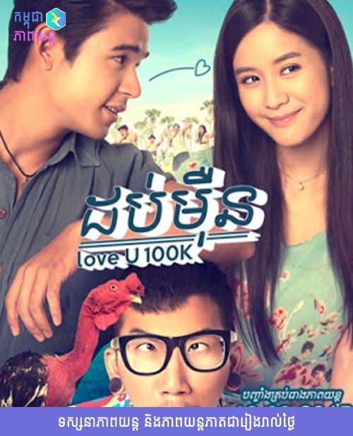 Love You 100K - Khmer Dub