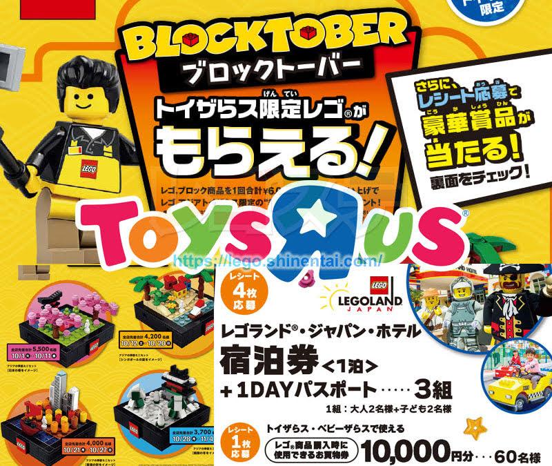 限定LEGOプレゼント!トイザらス2019ブロックトーバー11/4まで開催