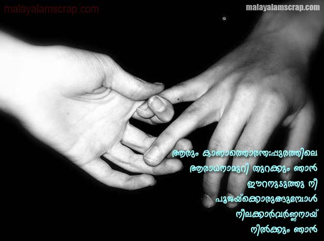 WELCOME: MALAYALAM QUOTES