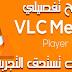 هل تعرف انه هنالك ميزات مخفية في مشغل VLC تحتاجها وبكثرة واليك اين تجدها و كيفية استعملها بسهولة ..؟