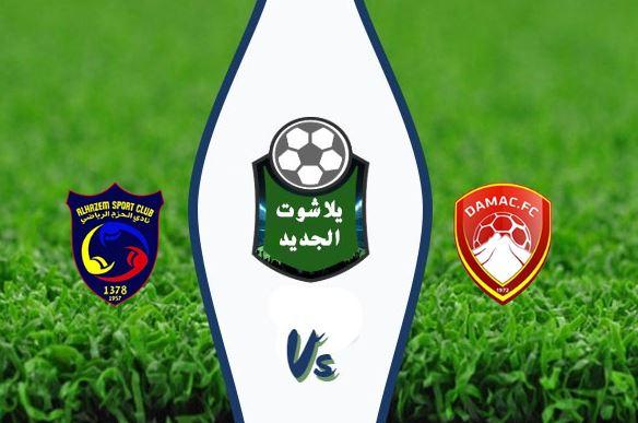 نتيجة مباراة الحزم وضمك اليوم الجمعة 28-02-2020 الدوري السعودي