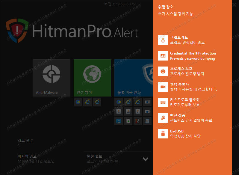 HitmanPro-Alert-review-with-Ransim-test