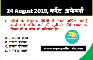 Daily Current Affairs Quiz 24 August 2019 in Hindi