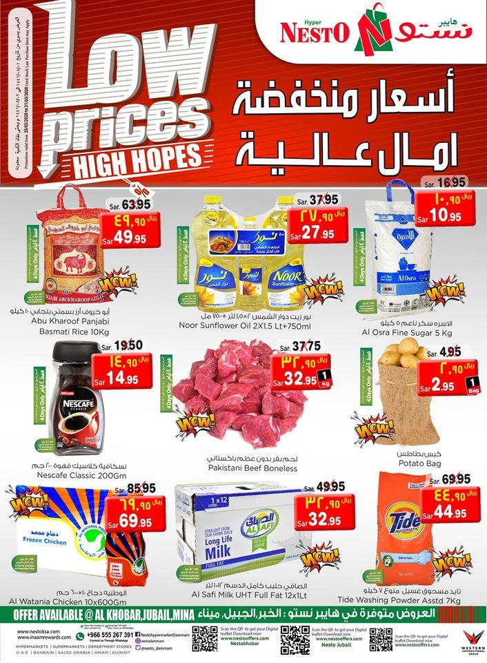 عروض نستو الاحساء اليوم 25 مارس حتى 31 مارس 2020 اسعار مخفضة