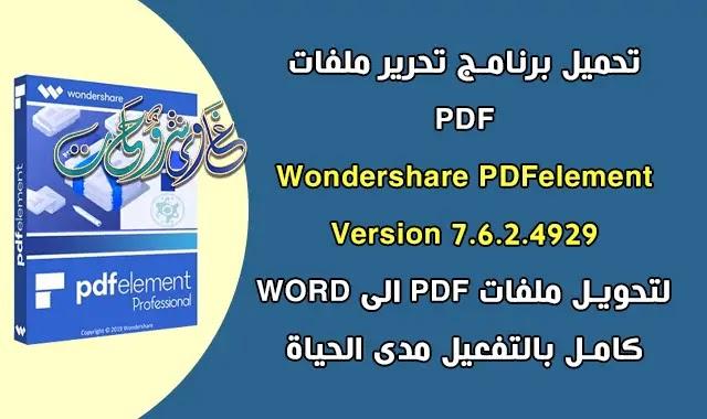 تحميل برنامج Wondershare PDFelement 7.6.2 لتحرير وتحويل ملفات pdf الى word.