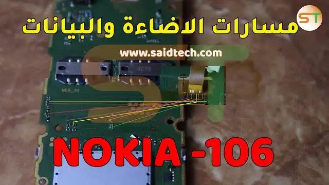 مسارات الاضاءة و البينات Nokia 106