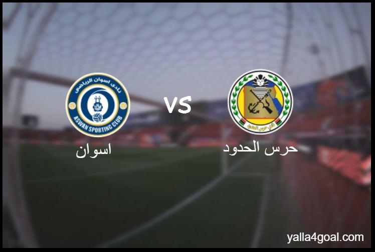 مباراة اسوان وحرس الحدود في الدوري المصري