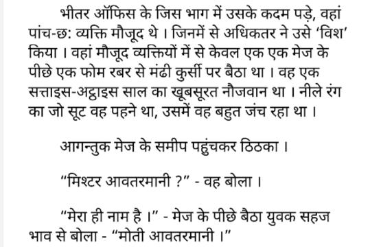 Ek Karod Ka Joota Hindi PDF