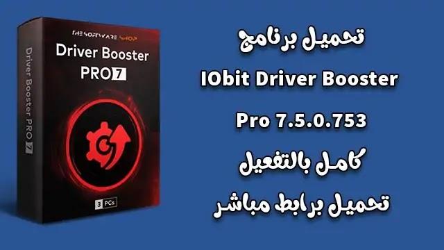 تحميل برنامج جلب التعريفات IOBIT Driver Booster Pro Key 7.5.0.753 مفعل