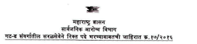 Field Worker Recruitment 2016 maharecruitment.mahaonline.gov.in