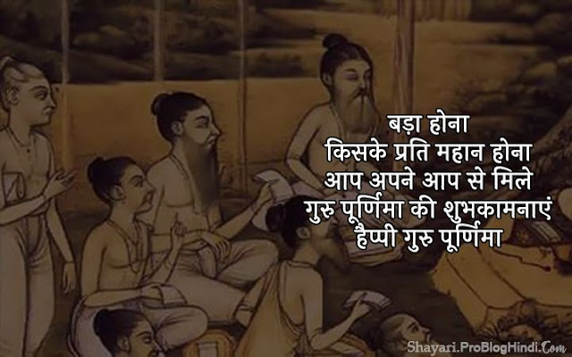 guru purnima messages in hindi
