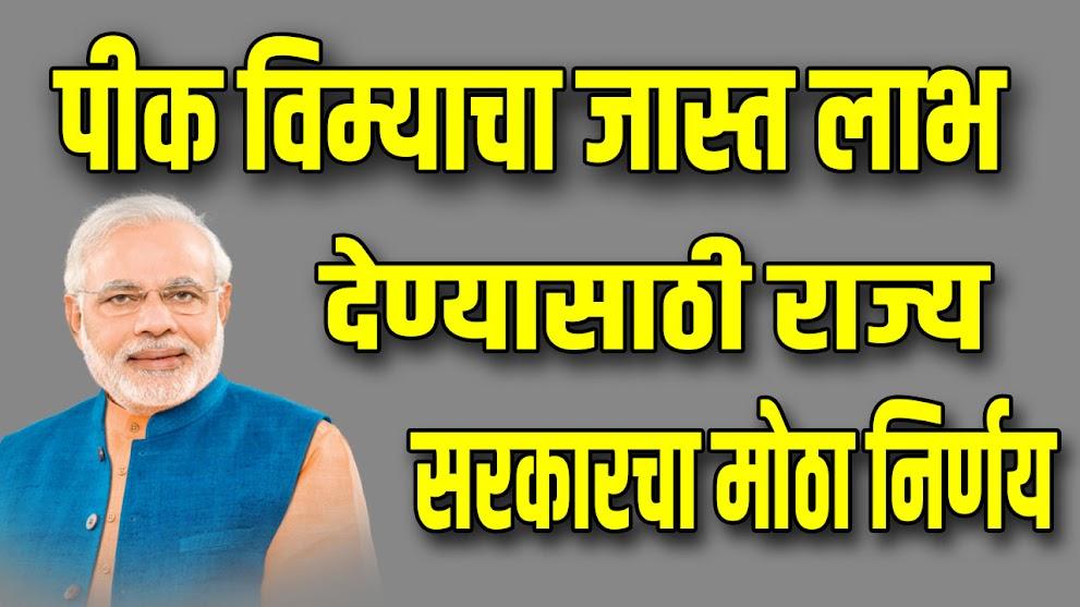 पीक विम्याचा जास्त लाभ देण्यासाठी राज्य सरकारचा मोठा निर्णय || Pik Vima.