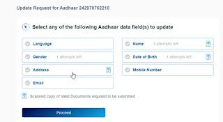 अब आप भी कर सकते है अपने मोबाइल से आधार कार्ड को अपडेट Name, Date of Birth, Gender, Address और language ये सब कर सकते है Update
