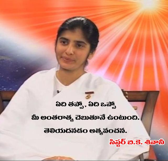 sister-shivani-quote-in-telugu