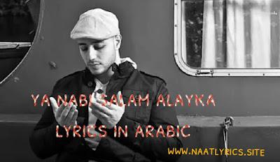 Ya nabi salam alayka lyrics in Arabic (maher zain ya nabi slam alayka lyrics in arabic).