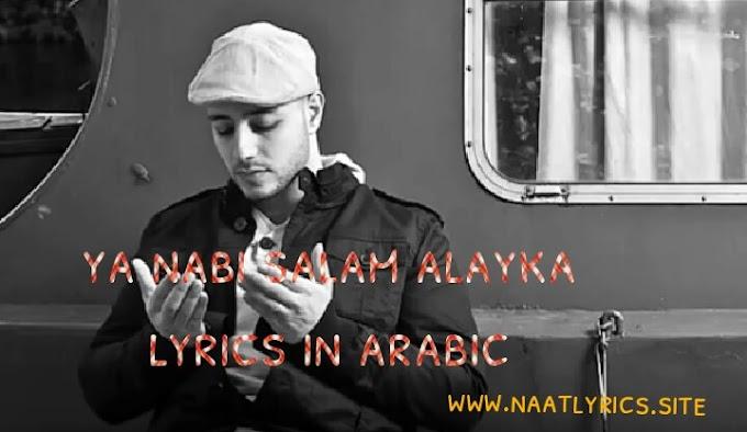 Ya nabi salam alay ka lyrics in Arabic ( maher zain ya nabi slam alay ka lyrics in Arabic)