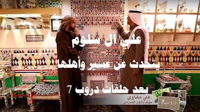 علي آل سلوم مع علي مغاوي في الحلقة الأولى عن عسير