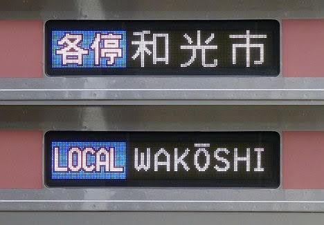 東急東横線 副都心線直通 各停 和光市行き1 5050系