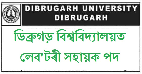 Dibrugarh University Recruitment 2019