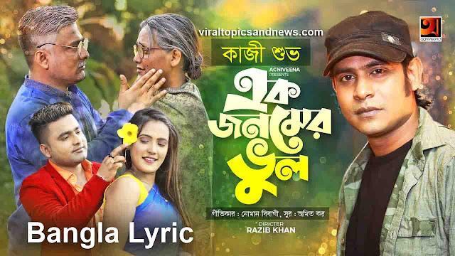 Ek Jonomer Bhul Lyrics (এক জনমের ভুল) Kazi Shuvo New Song 2020