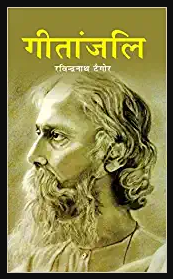 Book Review of Gitanjali by Rabindranath Tagore in Hindi _गीतांजलि की पुस्तक समीक्षा