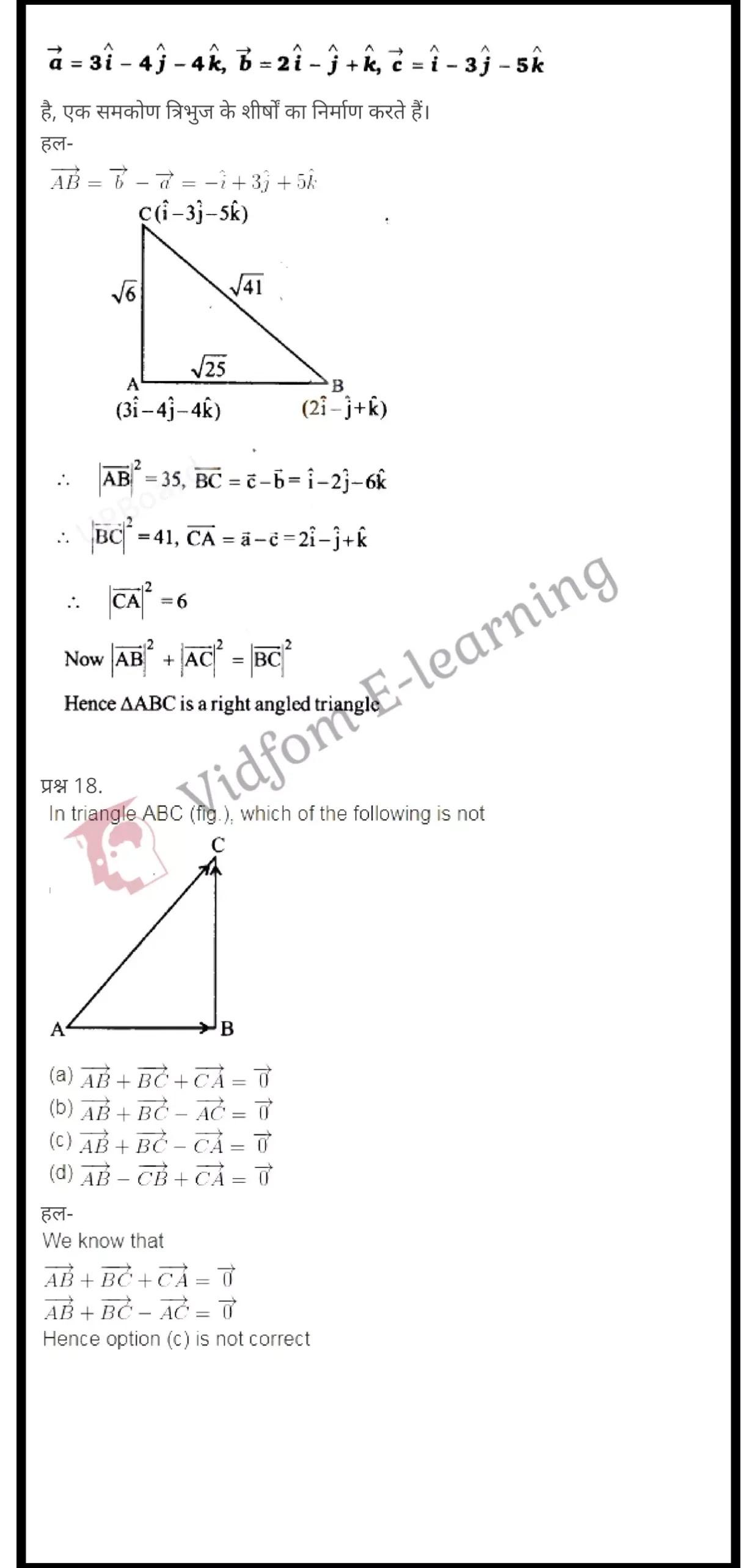 class 12 maths chapter 10 light hindi medium 8