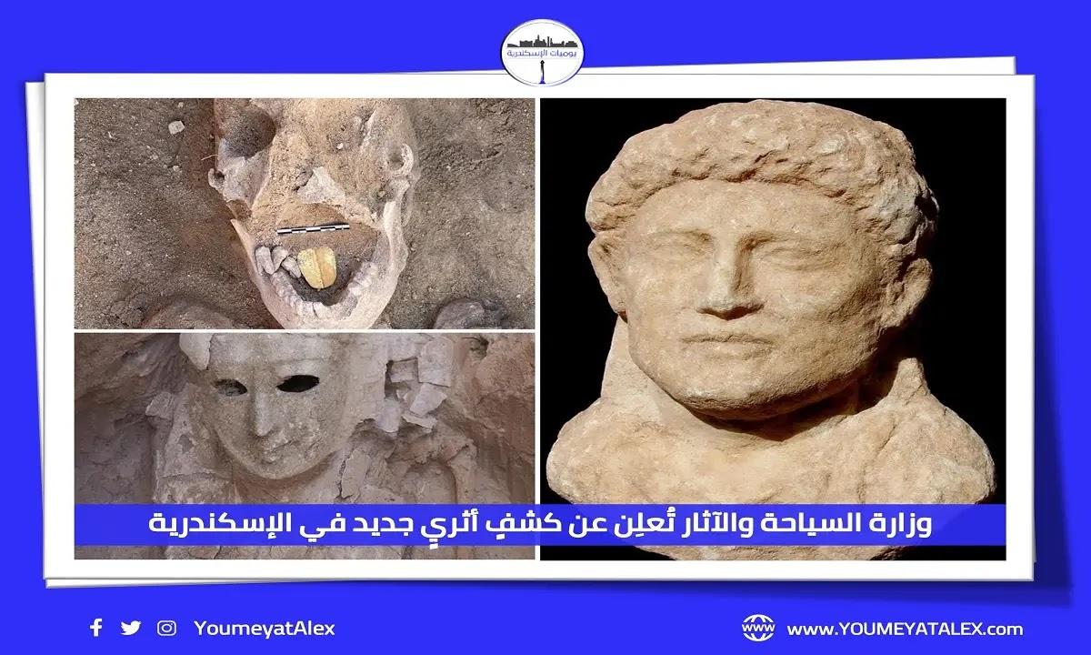 كشف أثري جديد في الإسكندرية