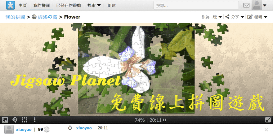 Jigsaw Planet 免費線上拼圖遊戲