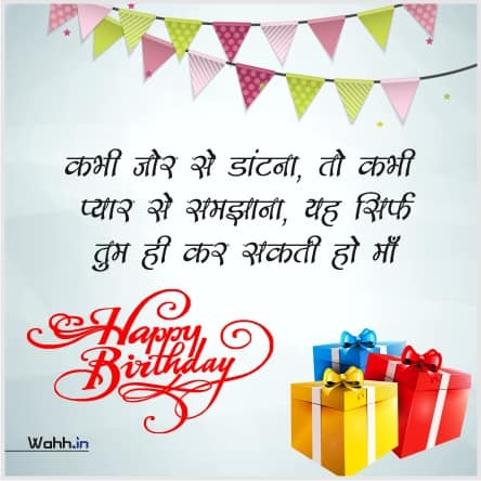 Birthday Mummy Wishes Greetings Images in Hindi