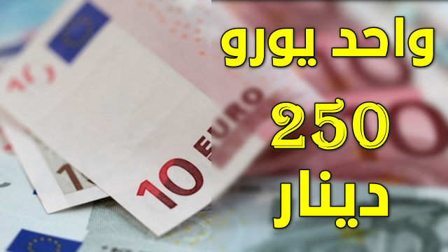 سعر واحد يورو الى 250 دينار