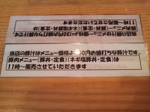 テーブル 吉野家稲沢市役所前店