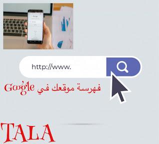فهرسة موقعك الويب في Google