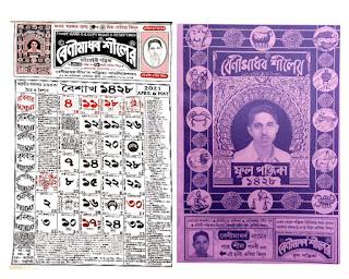 Benimadhav Sheelar Full Panjika 1428) Hardcover and Calendar