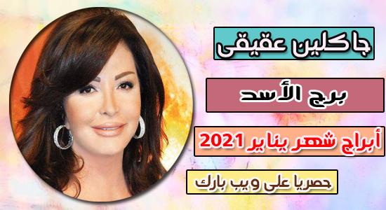توقعات جاكلين عقيقى  برج الأسد فى شهر يناير / كانون الثانى 2021   الحب والعمل برج الأسد يناير 2021