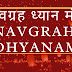 नवग्रह ध्यान मंत्र | Navgrah Dhyan |
