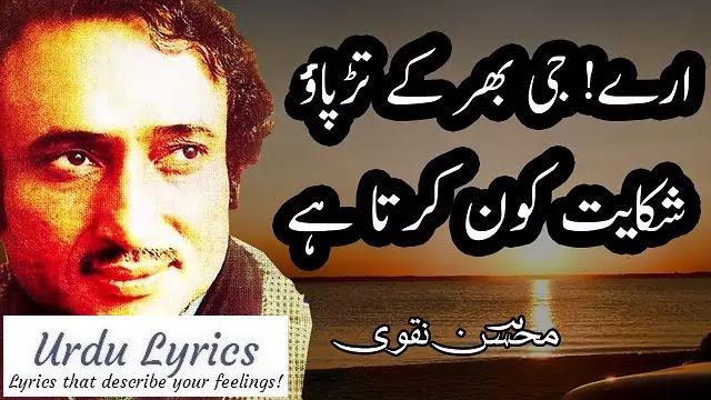 Haqeeqat Jan Kar Aisi Himaqat Kon Karta Hai - Mohsin Naqvi - Sad Urdu Poetry