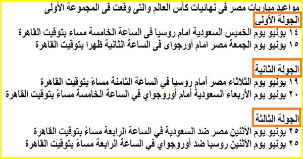 مواعيد مباريات مصر في نهائيات كأس العالم 2018