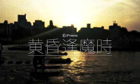 逢魔之時 古代日本不吉祥的黃昏時段