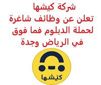تعلن شركة كيشها, عن توفر 8 وظائف شاغرة لحملة الدبلوم فما فوق, للعمل لديها في الرياض وجدة. وذلك للوظائف التالية: 1- مسؤول تنفيذي للموارد البشرية (إداري) (HR Executive – Administrator): - المؤهل العلمي: دبلوم أو بكالوريوس في الموارد البشرية، إدارة الأعمال أو ما يعادله. - الخبرة: سنتان على الأقل من العمل في الموارد البشرية. 2- مدير الموارد البشرية (HR Manager): - المؤهل العلمي: بكالوريوس في الموارد البشرية، علم النفس التنظيمي أو في مجال مشابه. - الخبرة: أن يكون لديه خبرة في العمل كمدير موارد بشرية, وإدارة مواقع المكاتب النائية والإقليمية. 3- مدير العمليات (Operations Manager): - المؤهل العلمي: بكالوريوس في إدارة الأعمال، اللوجستيات, أو في مجال ذي صلة. - الخبرة: عشر سنوات على الأقل من العمل كمدير عمليات أو دور مماثل. 4- محاسب (Accountant): - المؤهل العلمي: بكالوريوس في المحاسبة، المالية أو ما يعادله. - الخبرة: ثلاث سنوات على الأقل من العمل في المحاسبة. - أن يجيد اللغة الإنجليزية كتابة ومحادثة. 5- تنفيذي مركز الاتصال (Call Centre Executive): - المؤهل العلمي: غير مشترط. - الخبرة: غير مشترطة. - أن يجيد اللغتين العربية والإنجليزية كتابة ومحادثة. - أن يجيد مهارات الحاسب الآلي والأوفيس. 6- مدير أسطول السيارات (Fleet Manager): - الخبرة: خمس سنوات على الأقل من العمل في المجال. 7- تنفيذي المرفق (Facility Executive): - أن يجيد مهارات الحاسب الآلي والأوفيس. - أن يجيد اللغة الإنجليزية كتابة ومحادثة. 8- مفتش المصادر (Sourcing Inspector): - المؤهل العلمي: دبلوم. - الخبرة: ثلاث سنوات على الأقل من العمل كفني. - أن يجيد اللغة الإنجليزية كتابة ومحادثة. - أن يكون المتقدم للوظيفة سعودي الجنسية. للتـقـدم لأيٍّ من الـوظـائـف أعـلاه اضـغـط عـلـى الـرابـط هنـا.     اشترك الآن في قناتنا على تليجرام   أنشئ سيرتك الذاتية   شاهد أيضاً: وظائف شاغرة للعمل عن بعد في السعودية    شاهد أيضاً وظائف الرياض   وظائف جدة    وظائف الدمام      وظائف شركات    وظائف إدارية   وظائف هندسية                       لمشاهدة المزيد من الوظائف قم بالعودة إلى الصفحة الرئيسية قم أيضاً بالاطّلاع على المزيد من الوظائف مهندسين وتقنيين  محاسبة وإدارة أعمال وتسويق  التعليم والبرامج التعليمية  كافة التخصصات الطبية  محامون وقضاة 