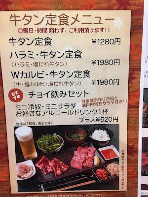 牛タン定食メニュー