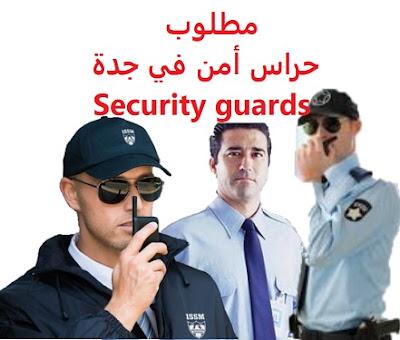وظائف السعودية مطلوب حراس أمن في جدة Security guards