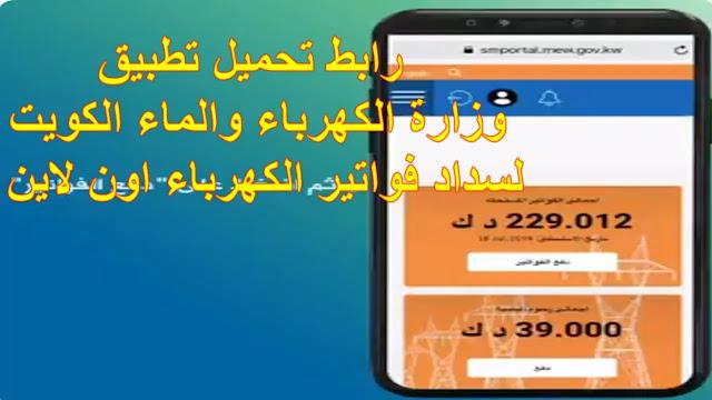 رابط تنزيل تطبيق وزارة الكهرباء والماء الكويت لدفع فواتير الكهرباء اون لاين
