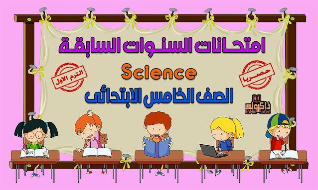 حصريا نماذج امتحانات Science للصف الخامس الابتدائى الترم الاول لغات 2020