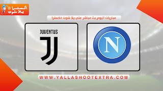 مباراة يوفنتوس ونابولي اليوم السبت 31-08-2019 في الدوري الايطالي